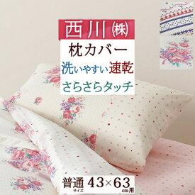 西川 枕カバー/43×63cm(43×63cm用)/京都西川/ピロケース/枕カバー/T-NE-46CAT/T-IN-46DOG枕(大人サイズ)