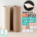 健康敷き布団 シングル 西川 特典シーツor敷きパッド付 BISEI ビセイ 日本製 厚さ80ミリ 155ニュートン