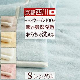 1000円引クーポン★ウール毛布 シングル 西川 日本製 ウォッシャブル メリノウール100%