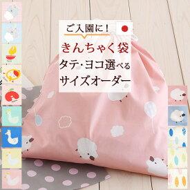 通園バック 巾着袋 日本製 サイズオーダー 綿100% 保育園 指定サイズに対応 オリジナル きんちゃく お仕立て