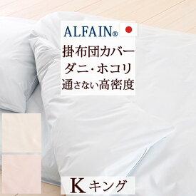 掛け布団カバー/キング/日本製/防ダニ/羽毛布団対応掛けカバー/アルファインKキング