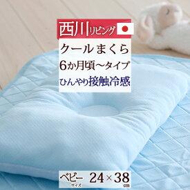 ベビー枕 西川 日本製 ベビー用おやすみクールまくら(6ヶ月以上) 24×38cm ベビー ひんやり 子供用枕 赤ちゃん枕