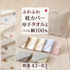 ピロケース/43×63cm/日本製/パイル/綿100%/パイル&無地/小花枕(大人サイズ)43×63cm用