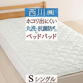 ベッドパッド シングル 西川 ウォッシャブル 抗菌 防ダニ 東京西川 西川産業 ポリエステルベッドパッド 200cm用 洗える ベッドパット シングルサイズ