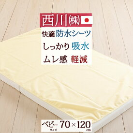防水シーツ ベビーサイズ 西川 快適防水シーツ 赤ちゃん 子ども おねしょ対策 防水パッド 70×120cm