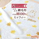 毛布全品P10倍★西川 綿毛布 ベビー用 日本製 送料無料 吸湿性で選ぶ ベビーマイヤー毛布(パイル綿100%)ロングタイ…