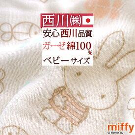 毛布全品P10倍★ベビータオルケット 日本製 綿100% 西川リビング ミッフィー お昼寝 幼児 子ども キャラクター 夏