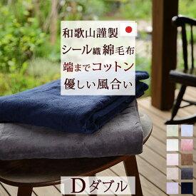特別ポイント10倍 11/16 7:59迄 綿毛布 ダブル 日本製 シール織り 無地 コットン ブランケット 和歌山県高野口