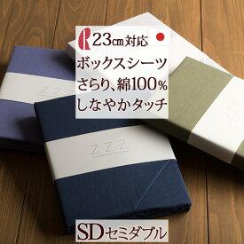 増税前SPクーポン★ボックスシーツ セミダブル 日本製 布団カバー 綿100% ZZZ セミダブル
