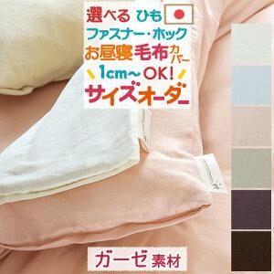 40H限定P5倍6日9時迄 毛布カバー サイズオーダー 日本製 綿100% 京ひとえ ガーゼ お昼寝 保育園 指定サイズに対応 お仕立て