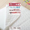 増税前SPクーポン★ベビー敷きパッド 西川 日本製 ベビー用脱脂綿キルトパッドベビー