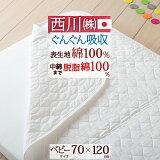 ベビー敷きパッド西川日本製ベビー用脱脂綿キルトパッドベビー