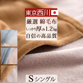 特別P10倍 8/22 8:59迄 綿毛布 シングル 東京西川 日本製 西川産業 上質な綿毛布 お値打ち特価 コットン ブランケット送料無料