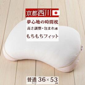 京都西川 枕 まくら 夢心地の時間 ふんわりもちもち枕 合繊枕 36×53cm まくら 枕大人サイズ 日本製