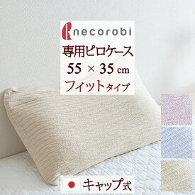 枕カバー necorobiまくら 専用ピロケース ロマンス小杉 ねころび枕 専用ピローケース 35×55cm のびのび 日本製 まくらカバー
