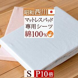 【ポイント10倍】やわらかな綿100%サテン生地を使用 西川 健康敷きふとん(マットレスパッド専用)ムアツシーツ シングル 昭和西川 綿100% 日本製 サテン マットレスパッド S