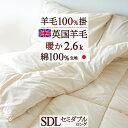 掛け布団 掛布団 セミダブル 安心品質の日本製 英国羊毛100% ウール ふんわり暖か羊毛掛ふとん セミダブル