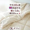 掛け布団 掛布団 ダブル 安心品質の日本製 英国羊毛100% ウール ふんわり暖か羊毛掛ふとん ダブルサイズ