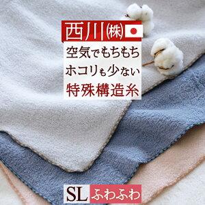 綿毛布 西川 シングル 日本製 綿100% もちもち 柔らか パイル ブランケット コットン 解撚糸 空気を含む ホコリが少ない メローヘム 秋 冬 春 ニューマイヤー綿毛布 綿もうふ シングルサイズ