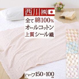 西川 綿毛布 ハーフケット 綿100% 日本製 送料無料 オールコットン 西川産業 東京西川 シール織り綿毛布 ハーフ 150×100cm ふんわり おしゃれ コットン ブランケット