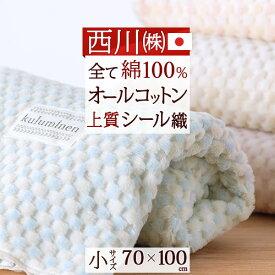 西川 綿毛布 70×100cm 綿100% 日本製 オールコットン 西川産業 東京西川 シール織り ベビー ひざ掛けふんわり おしゃれ コットンブランケット