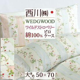枕カバー 50×70cm 日本製 西川 ウェッジウッド 綿100% 東京西川 西川産業 ワイルドストロベリー ピローケース サテン ピローカバー ピロケース(50×70cm用)枕(大人サイズ) おしゃれ