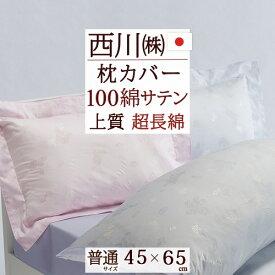 暖得500円クーポン★ 西川 枕カバー 45×65cm 西川産業 東京西川 インド超長綿 サテン 上質 綿100% ピローケース 吸湿性 (43×63cm用)枕(大人サイズ)日本製