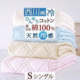 敷きパッド シングル 西川 綿100% ひんやり 冷感 涼感 敷きパッド 汗取り 東京西川 西川産業 ウォッシャブル 丸洗いOK ベッドパッド ベッドパット兼用シングル 送料無料