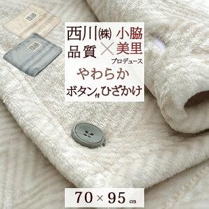 ひざ掛け毛布 西川 小脇美里さんプロデュース ボタン付きひざ掛け 西川産業 東京西川 リビング ふんわり やわらか おしゃれ ふわふわ 肩掛け ブランケット