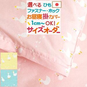 お昼寝布団カバー サイズオーダー 日本製 綿100% 掛け布団カバー 保育園 指定サイズに対応 (あひる)