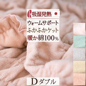 毛布全品P10倍★綿毛布 ダブル 日本製 コットンのやさしさがふんわりと包み込む 綿100% warm support ウォームサポート ふかふかケット ロマンス小杉 綿毛布 もうふ