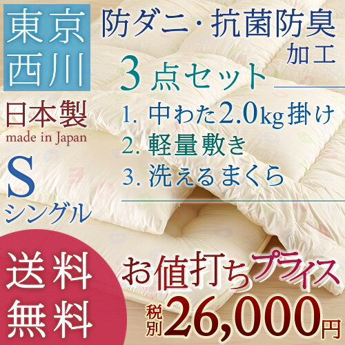 [選べる特典付]西川産業 布団セット シングル 日本製 ダニが気になる方に 東京西川 合繊組布団3点セット 防ダニ・布団セ