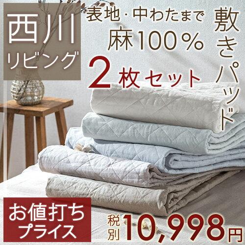 敷きパッド シングル 2枚まとめ買い 送料無料 麻100% 天然繊維 西川リビング 夏 涼感 敷パッド ベッドパッド