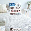 敷きパッド セミダブル 西川 リバーシブル 麻100% 天然繊維 ひんやり 西川リビング 夏 涼感 敷パッド ベッドパッド