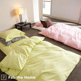 初夏限定クーポン★Fab the Home ソリッド フラットシーツ シングル 綿100% 布団カバー 180×260cm シングル