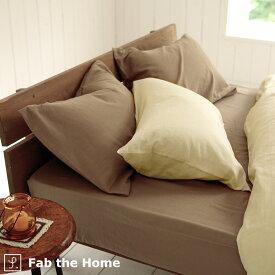 枕カバー ピロケース Double gauze ダブルガーゼ 43×63cm 無地 大人サイズ まくらカバー Fab the Home ファブザホーム