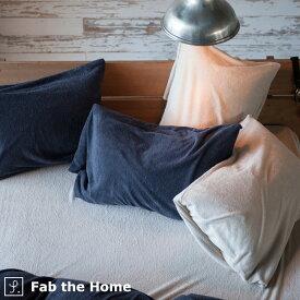 Fab the Home〜エアリーパイル〜 枕カバー タオル地 ピローケース44×86cm(43×63cm用) ピロケース パイル枕(大人サイズ)