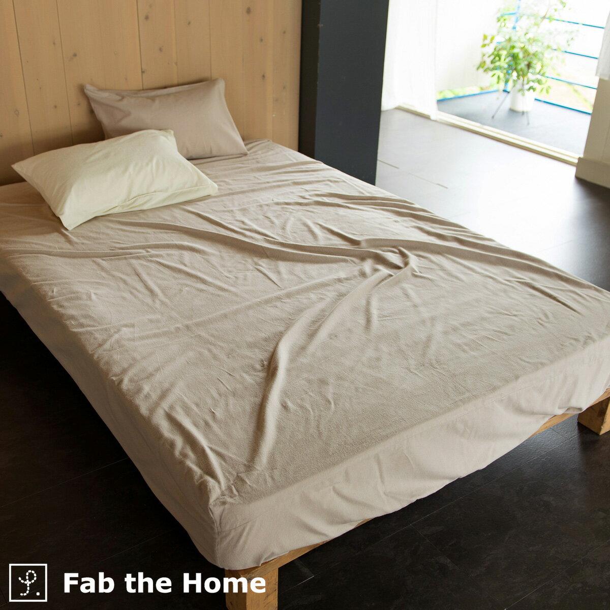 18H限定クーポン★Fab the Home〜Cotton flannel コットンフランネル〜ベッドシーツ シングル ボックスシーツ シングル 200cm用シングル