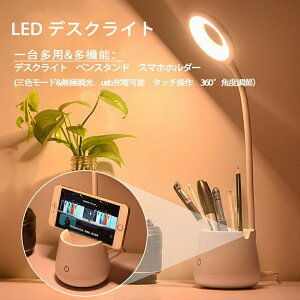 デスクライト コードレス 電気スタンド ペン立て おしゃれ 4000mAh大容量 学習用 目に優しい LED 充電式 卓上 寝室 可愛い 勉強 調光 折り畳み式 テレワーク テーブルライト デスクスタンド ス
