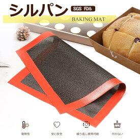 シルパン メッシュ シート 家庭用 400x300mm クッキー シート ベーキングシート 製菓道具 洗える 繰り返し使用可 お菓子 クッキー パン 調理用 誕生日 プレゼント ギフト 贈り物 Mサイズ
