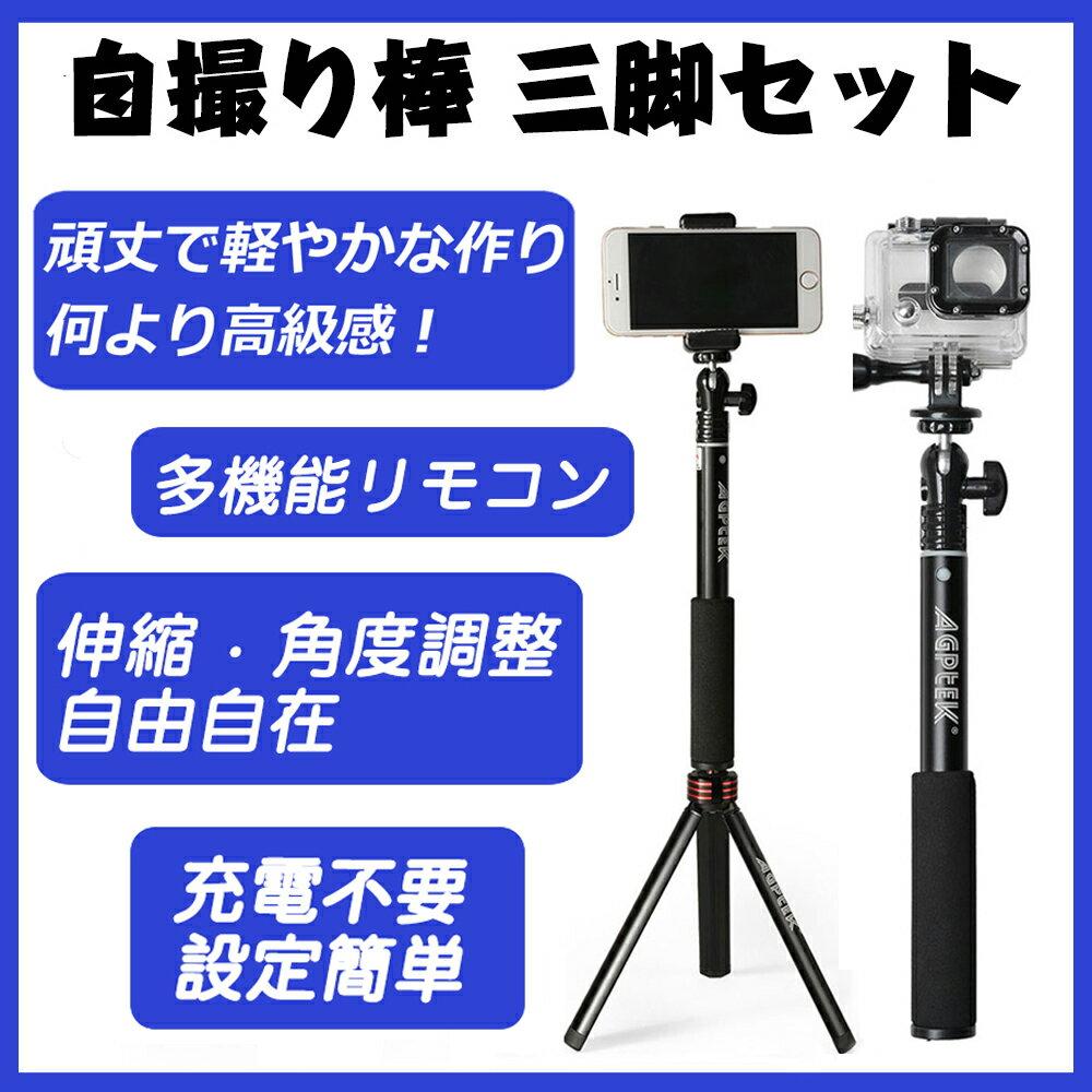 AGPtEK アルミニウム合金自撮り棒 無線セルカ棒三脚付き 多機能リモコン iphonex iphoneシリーズ対応 最長101cm スマホ(iPhone・Android)、スポーツカメラ、デジカメ GoProゴープロ Hero1、2、3、4、5、6など対応 充電不要/設定簡単 伸縮調整自在 日本語説明書付き