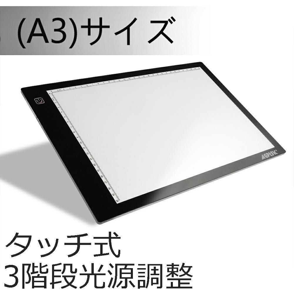 AGPtek A3サイズ3階段光源調整 USB給電LED超薄型トレース台/絵写し、測量、漫画などに向け *日本語取扱説明書付き(A3)