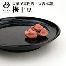 梅干豆(うめぼしまめ)