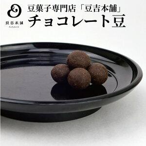 【冬季限定】豆菓子専門店「豆吉本舗」のチョコレート豆 120g チョコレート 豆 菓子 ギフト 贈り物 お歳暮 内祝い お祝い
