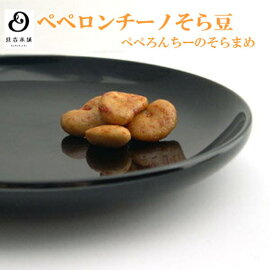 【豆吉本舗】ペペロンチーノそら豆 120gイタリアン スパイシー豆