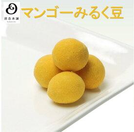【豆吉本舗】マンゴーみるく豆 90g 豆菓子 夏 マンゴーミルク 芒果