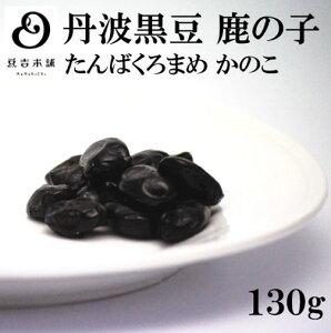 豆菓子専門店「豆吉本舗」の丹波 黒豆鹿の子 130g 甘納豆 豆 お菓子 ギフト 贈り物 お歳暮 丹波豆