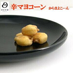 \豆菓子 ギフト/豆菓子専門店「豆吉本舗」の辛マヨコーン 85g 豆菓子 豆 ギフト 贈り物 プレゼント お酒のおつまみ おやつ プレゼント ※他の豆菓子と詰合せも承っております。ギフト箱