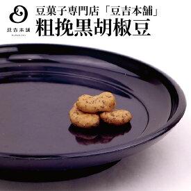 豆菓子専門店 豆吉本舗 粗挽黒胡椒豆 100g 豆菓子 黒胡椒 黒こしょう コショウ ブラックペッパー