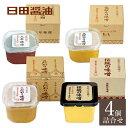 日田醤油みそ 最高級味噌味比べギフト箱入りセット 天皇献上の栄誉賜る老舗の味ギフト対応。箱不要の場合は-110円【楽…